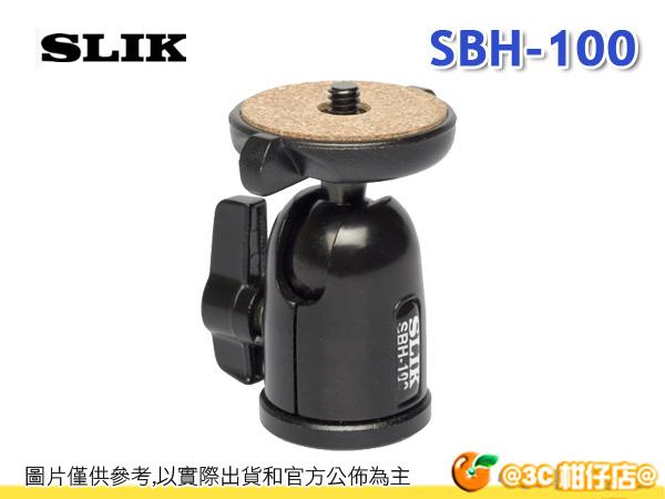 日本 SLIK SBH-100 自由球型雲台 快拆板 載重1.5KG 單眼 立福公司貨 SBH100