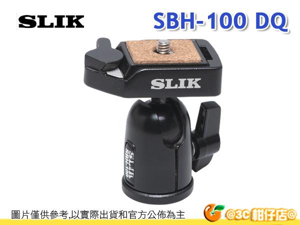 日本 SLIK SBH-100DQ 自由球型雲台 雙向水平儀 快拆板 載重2KG 立福公司貨 SBH100DQ