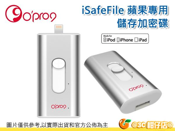 O'pro9 iSafeFile 16GB 16G 蘋果 專用儲存加密碟 擴充碟 iPhone iPad iPod touch USB 隨身碟 雙頭龍 台灣製造