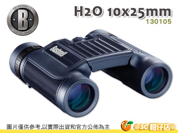 BUSHNELL 倍視能 H2O 10x25mm 雙筒望遠鏡 輕便 屋脊稜鏡 充氮防水 防霧 公司貨 130105