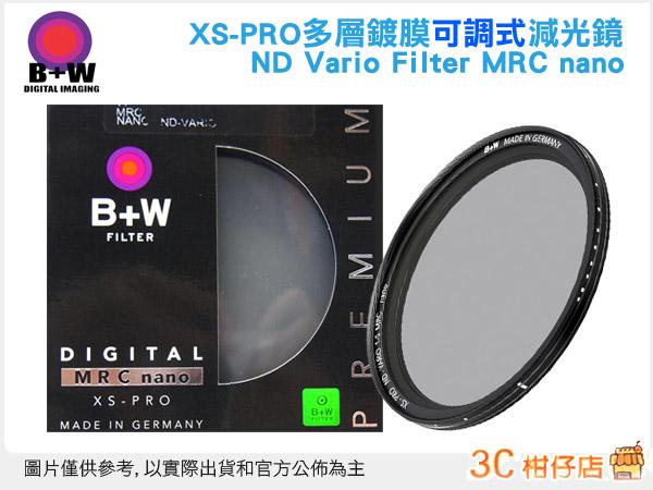 德國 B+W 62mm 62 XS-Pro Digital ND Vario MRC nano Filter 多層鍍膜 可調式減光鏡 公司貨
