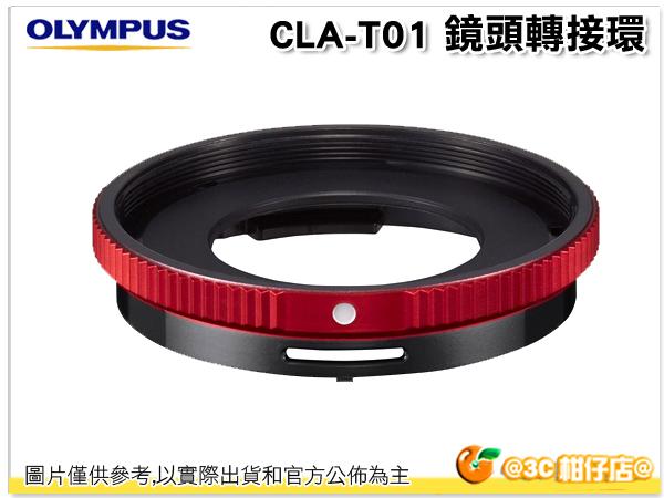 OLYMPUS CLA-T01 鏡頭轉接環 可裝40.5mm 保護鏡 附鏡頭蓋 CLAT01 元佑公司貨 TG1/TG2/TG3