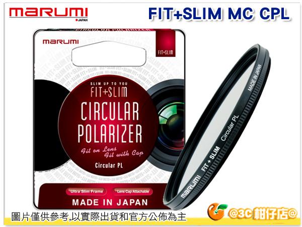 送濾鏡袋 MARUMI FIT+SLIM CPL 77mm 77 環形偏光鏡 廣角薄框 多層鍍膜 彩宣公司貨