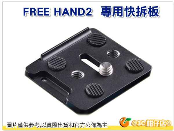 HADSAN FREE HAND 2 專用快拆板 二代 湧蓮公司貨 (不含快槍手本體)