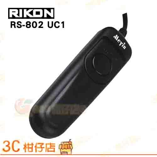 RIKON Meyin 領藝 cable shutter remote RS-802 UC1 有線快門線 for Olympus 立福公司貨