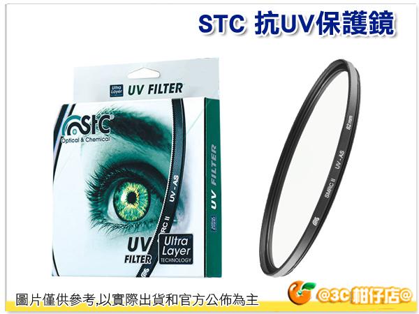 送拭鏡紙 STC 抗UV 保護鏡 62mm 鋁框 雙面長效防潑水膜 高硬度 抗油污 62 公司貨 1年保固 不輸 B+W hoya