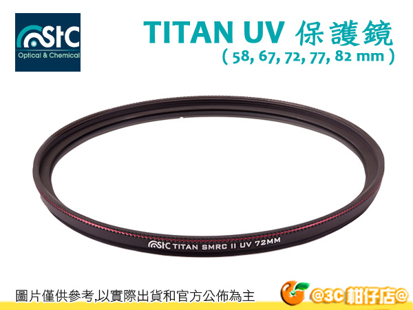 STC TITAN UV 保護鏡 72mm 濾鏡 耐衝擊 抗紫外線 康寧玻璃 高耐撞 72 一年保固 B+W HOYA KENKO