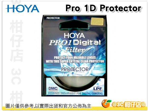 HOYA PRO 1D PROTECTOR 58mm 58 超級多層鍍膜保護鏡 廣角薄框 濾鏡 PRO1D 立福公司貨