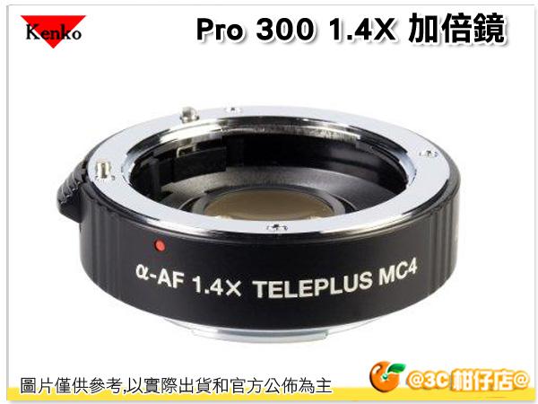 新版 Kenko Teleplus Pro 300 DGX 1.4X 增距鏡 加倍鏡 望遠鏡 公司貨 日本製 另有2X