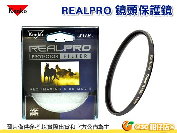 送濾鏡袋 日本 Kenko REALPRO 保護鏡 58mm 58 濾鏡  抗油汙 防水 protector 公司貨 取代 PRO1D