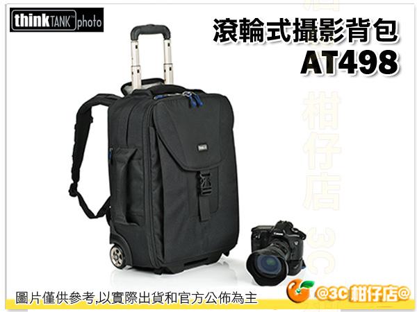 ThinkTank 創意坦克 Airport Take Off 滾輪式 AT498 雙肩 後背 拉桿 滑輪行李箱 可放400mmf 2.8 15吋筆電 公司貨