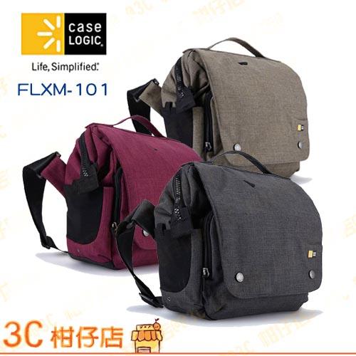 美國 Case Logic 凱思 FLXM-101 FLXM101 專業攝影側背包 書包型 附保護袋 可裝 IPAD 平板 1機1鏡1閃 腳架 水壺