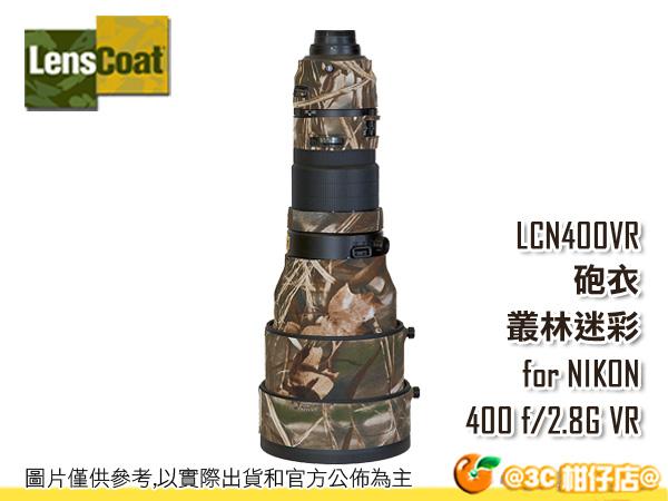 美國 Lenscoat LCN400VR 鏡頭保護套 砲衣 叢林 迷彩 Nikon AF-S Nikkor 400mm f/2.8G ED VR 大砲 外衣