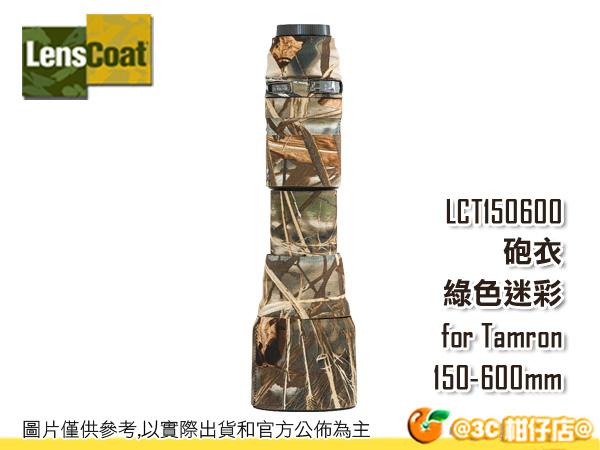 美國 Lenscoat LCT150600 鏡頭保護套 砲衣 叢林 迷彩 Tamron SP 150-600mm F/5-6.3 Di VC USD 大砲 外衣
