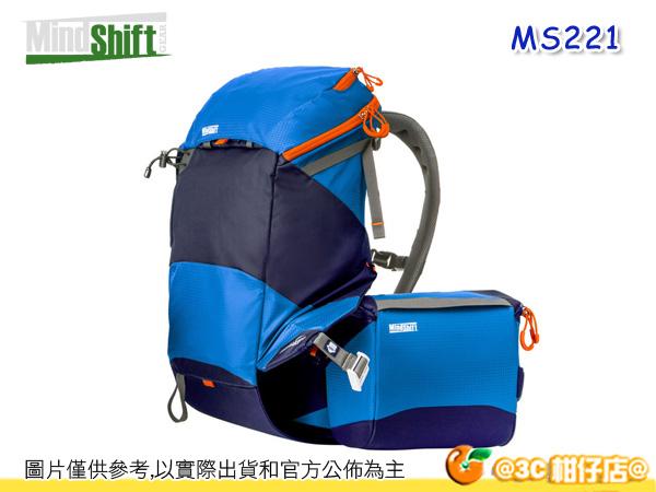 MindShift 曼德士 MS221 rotation180 全景戶外攝影背包 水藍 簡配 附雨罩 MS823 MS221 彩宣公司貨