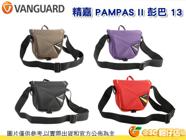 VANGUARD 精嘉 PAMPAS II 13 彭巴 單肩 斜背 輕量 相機包 攝影包 旅遊 1機1鏡
