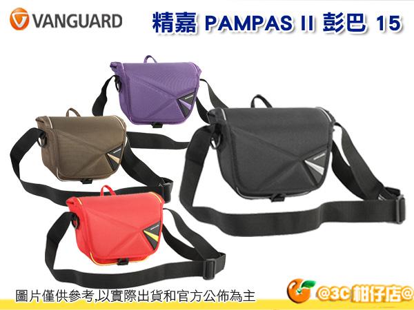 VANGUARD 精嘉 PAMPAS II 15 彭巴 單肩 斜背 輕量 相機包 攝影包 旅遊 1機1鏡