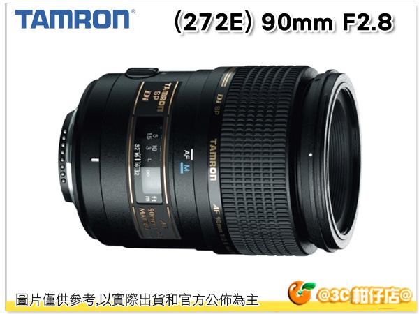 騰龍 Tamron SP AF 90mm F2.8 Di MACRO1:1 90 F2.8 272E 平行輸入 保固一年 for Nikon Canon Sony Pentax