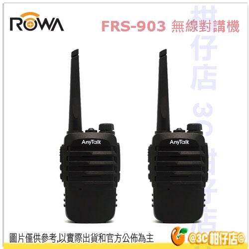 Anytalk FRS-903 迷你 免執照無線對講機 2入組 USB充電 耳麥 社團 餐廳 工地 車隊 露營公司貨 NCC認證