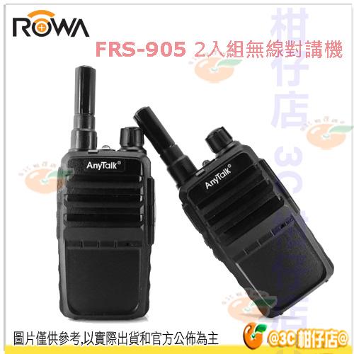 Anytalk FRS-905 免執照無線對講機 社團 餐廳 工地 車隊 露營 手電筒 2入組 公司貨 NCC認證