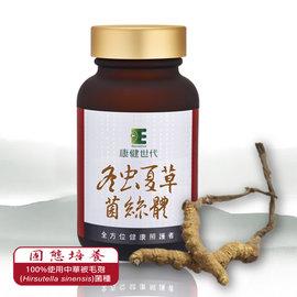 【康健天地】冬蟲夏草菌絲體膠囊(60顆/瓶)