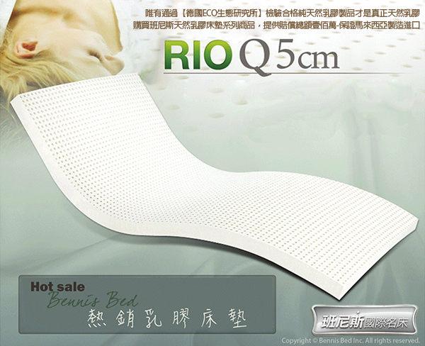 100%天然乳膠床墊【雙人5x6.2尺x5cm】馬來西亞進口天然乳膠,百萬品質保證!★班尼斯國際家具名床