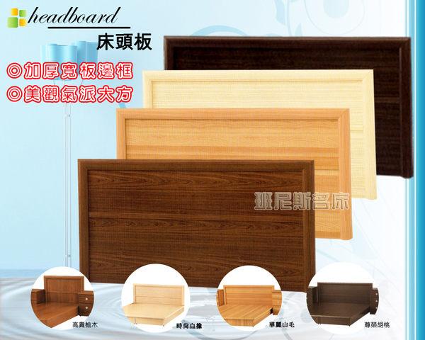 安耐勇~超堅固5尺雙人 台製六分木芯板【加厚邊框床頭片】★班尼斯國際家具名床