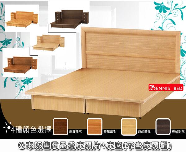安耐勇~超堅固6尺雙人加大台製六分木芯板【床底+加厚邊框床頭片】★班尼斯國際家具名床