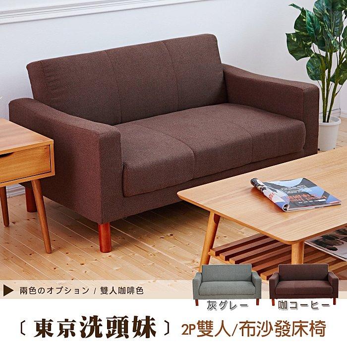 Tokyo東京洗頭妹-頭動式【2P雙人】布沙發/沙發床 ★班尼斯國際家具名床