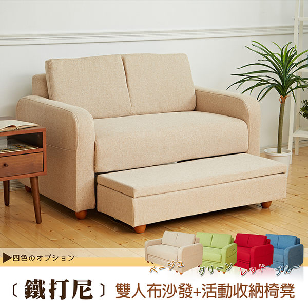 日本熱賣‧Titani鐵打尼【雙人沙發】收納布沙發/復刻經典沙發椅★班尼斯國際家具名床