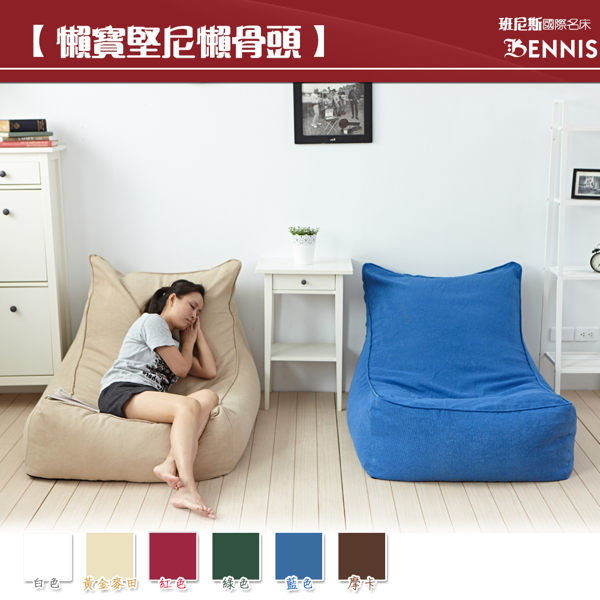 【Lounger Sofa懶寶堅尼】高級懶骨頭海洋沙發《靠背型懶骨頭》★班尼斯國際家具名床