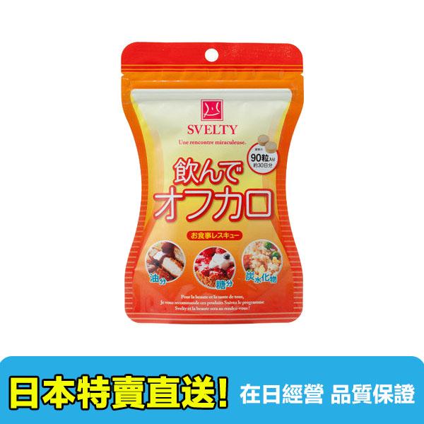 【海洋傳奇】【日本直送免運】日本 SVELTY 控制卡路里消脂清腸90粒