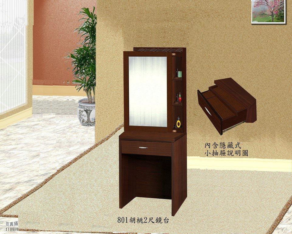 【石川家居】OU-662-7 胡桃2尺化妝台 (不含其他商品) 需搭配車趟
