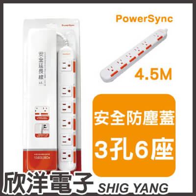 ※ 欣洋電子 ※ 群加科技 3P 6插安全延長線+防塵蓋 / 4.5M ( PW-EDA0645 ) PowerSync包爾星克