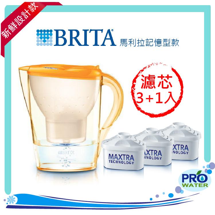 德國BRITA 2.4L馬利拉記憶型濾水壺【金盞橘】+【3入濾芯】本組合共4支濾心