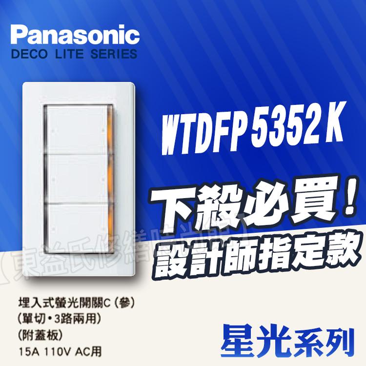 【東益氏】Panasonic國際牌開關插座 星光系列WTDFP5352螢光三開關三切《附蓋板》售中一熊貓面板