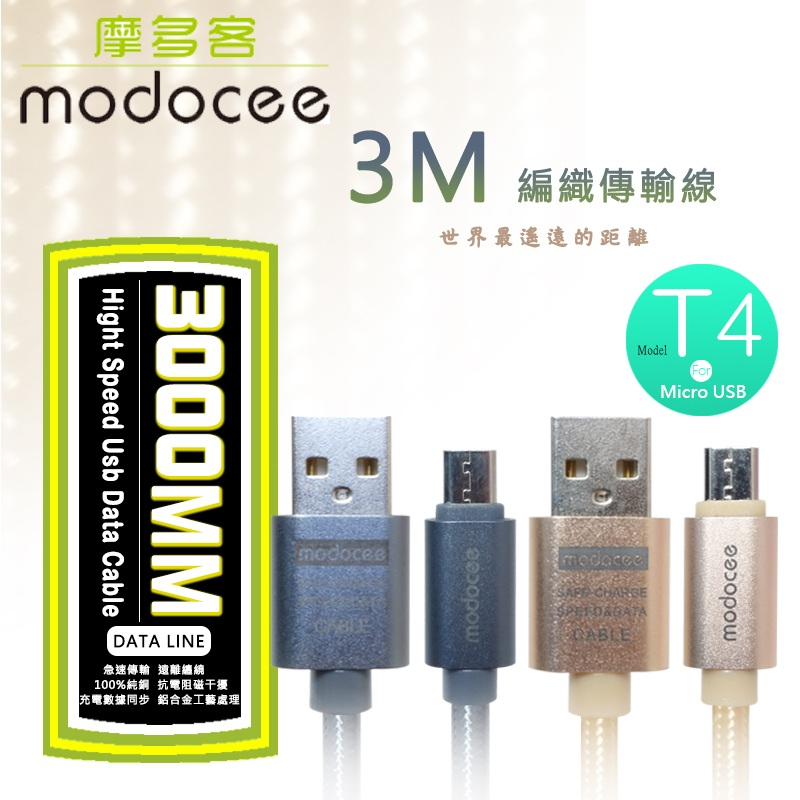 MODOCEE Micro USB V8 金屬編織充電線/傳輸線/HTC Butterfly 2/3/One M9+/E9/ME/M8/Desire 816/626/820s/826/728/SONY..