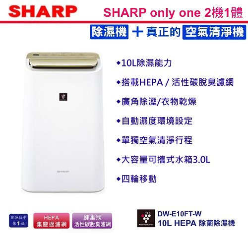 """有現貨不用等""""SHARP夏普 10L 自動感溫除濕機【DW-E10FT-W】HEPA除菌專用另售F-Y12CW*F-Y22BW*F-Y16CW*F-Y12CW*F-Y24CXW*F-Y28CXW*F-.."""