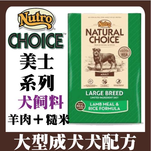 【美士Nutro】大型成犬配方15磅-羊肉+米~免運費