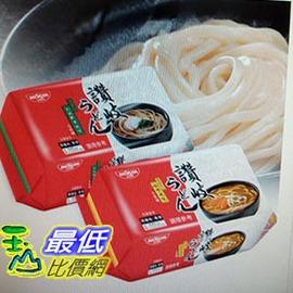 [COSCO代購 如果沒搶到鄭重道歉] 日清冷凍 讚岐烏龍麵 和風鰹魚 & 咖哩風味 W141001