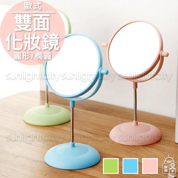 日光城。歐式雙面化妝鏡(大),圓形/橢圓形旋轉梳妝鏡鏡子桌上鏡子梳妝檯鏡便攜鏡美容放大鏡子美妝鏡