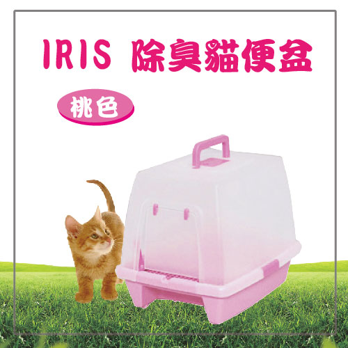 【力奇】IRIS 付落屋型貓砂盆(加長) SN-620 桃色-1370元 (H092A07-7)