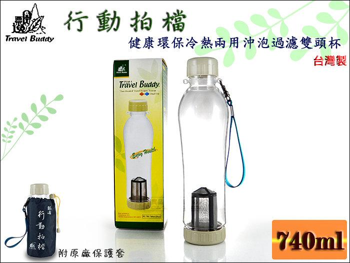 快樂屋? 台灣專利 飄逸 行動拍檔 攜帶型冷熱環保雙頭杯 740 cc (ml) 新款316不鏽鋼濾網 泡茶杯 咖啡杯 健康杯