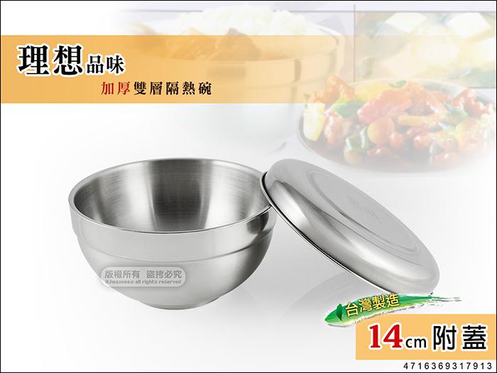 快樂屋?PERFECT 理想品味加厚雙層隔熱碗 14cm【附蓋】31-7913 #304不鏽鋼 飯碗 湯碗 學生餐具