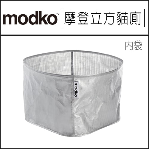 Modko 摩登立方貓廁內袋