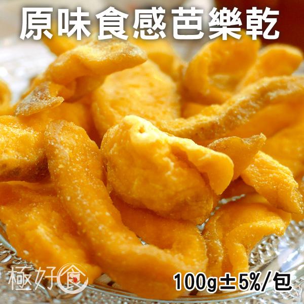 極好食?【原味食感】香甜芭樂水果乾-100g±5%/包