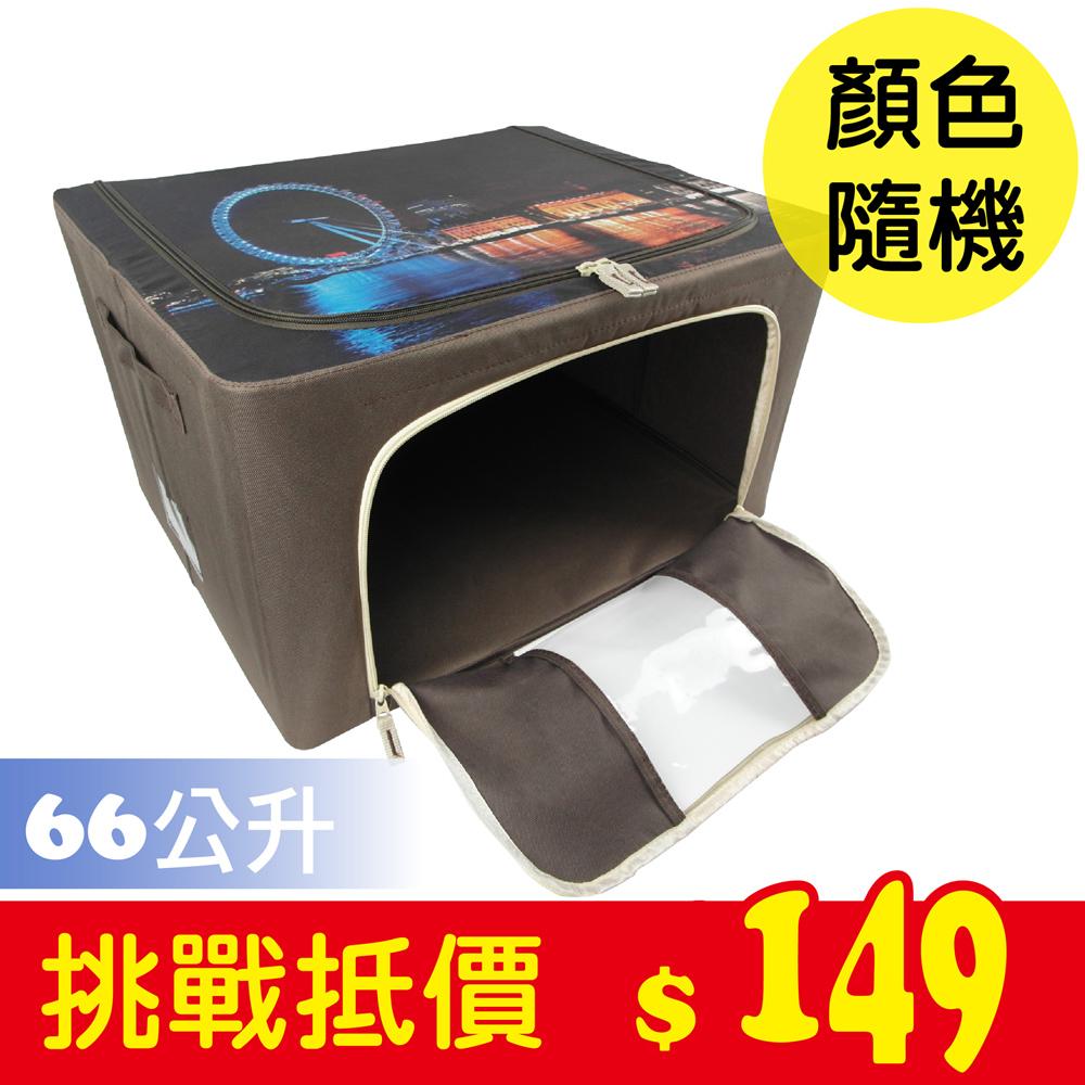 巧易收時尚鐵骨收納箱-66公升(約50×40×33cm) / AS7619
