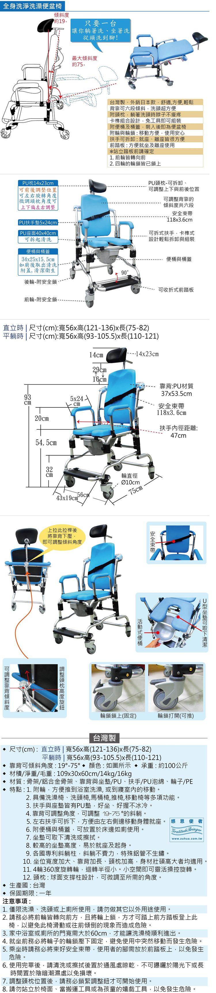輪椅、洗澡、洗頭,行動不便者,便盆椅,一台抵多台,多段式斜躺