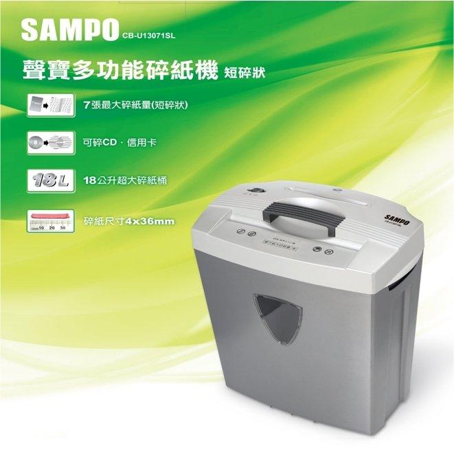 SAMPO 聲寶 7張短碎式專業碎紙機 CB-U13071SL