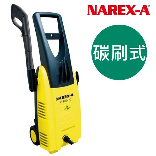 NAREX-A拿力士 P-1600C 碳刷式高壓清洗機 洗車機 環境清洗機 - 專業級幫浦頭設計,噴頭可調,集中水柱或寬面水刀